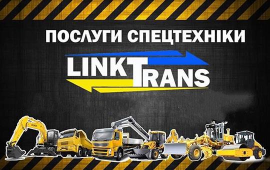 """Послуги спецтехніки – """"LinkTrans"""""""
