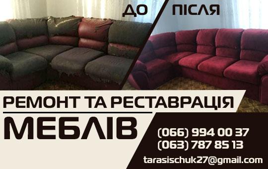 Ремонт та реставрація меблів