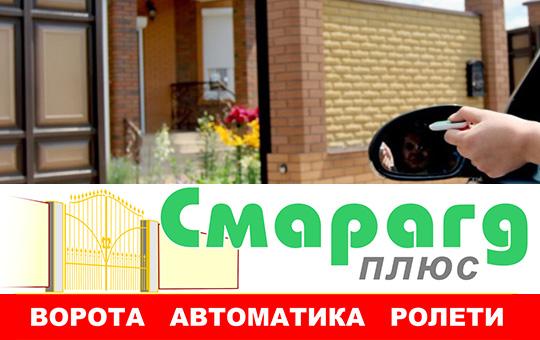"""""""Смарагд плюс"""" – ворота, автоматика"""