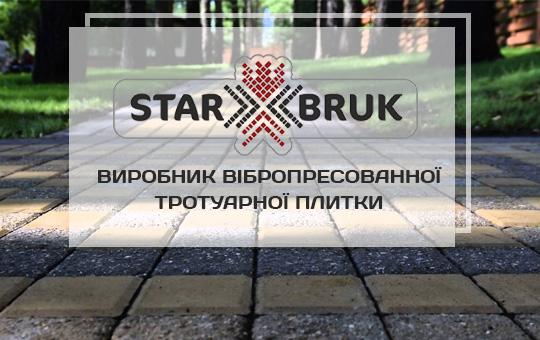 «STAR BRUK» – Виробник вібропресованної тротуарної плитки