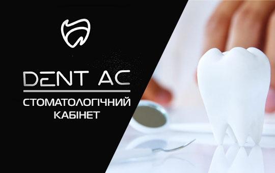 Стоматологічний кабінет «DENT AC»