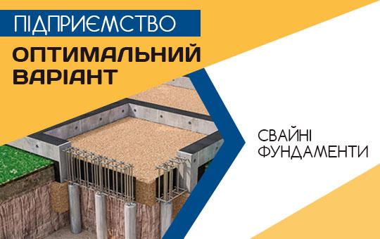 """Свайні фундаменти – Підприємство """"ОПТИМАЛЬНИЙ ВАРІАНТ"""""""