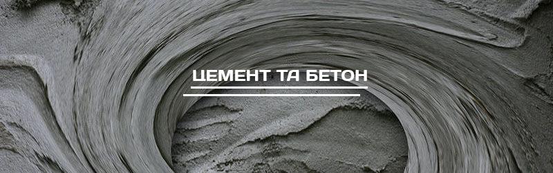 Цемент бетон в Луцьку