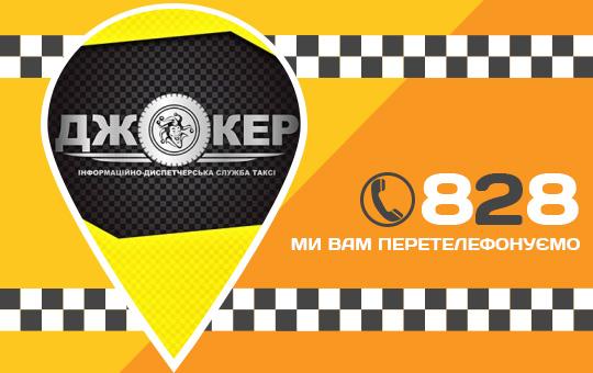 """""""Джокер"""" – інформаційно-диспетчерська служба таксі"""