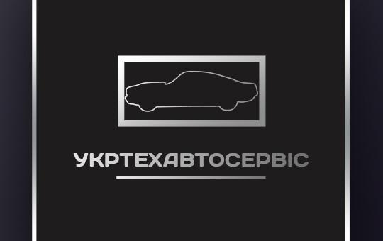 """""""Укртехавтосервіс"""" – професійний ремонт автомобілів"""