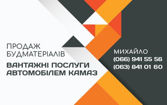 Вантажні послуги автомобілем Камаз, продаж будматеріалів