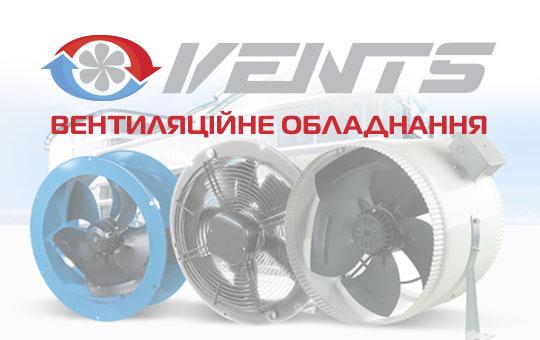"""Вентиляційне обладнання """"VENTS"""""""