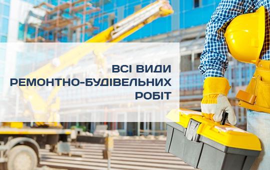 Всі види ремонтно будівельних робіт