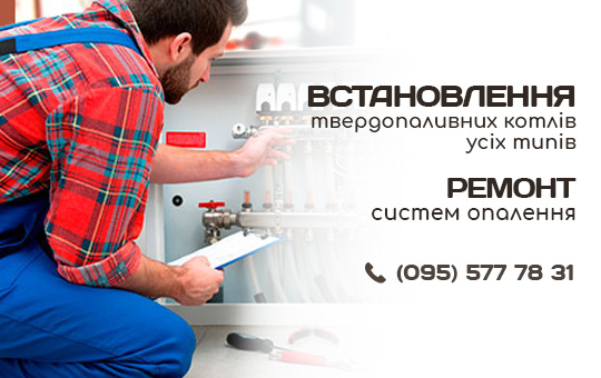 Встановлення твердопаливних котлів усіх типів, ремонт систем опалення