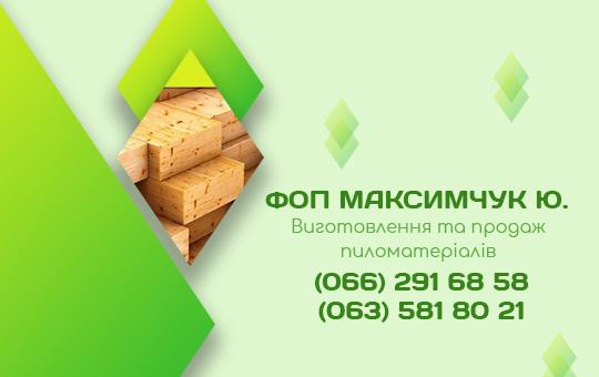 Виготовлення та продаж пиломатеріалів - ФОП Максимчук Ю.