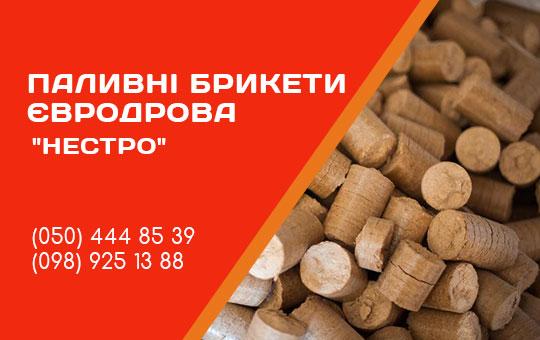 Паливні брикети, Євродрова