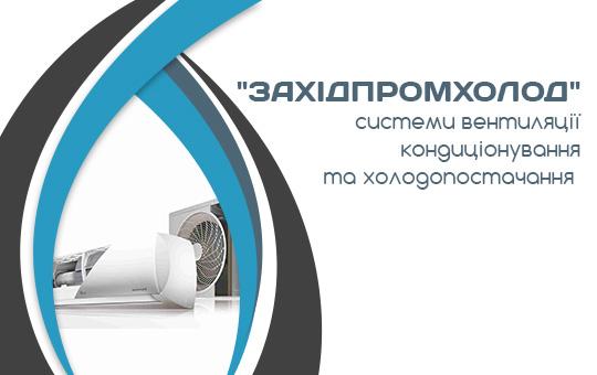 """""""Західпромхолод"""" – системи вентиляції, кондиціонування та холодопостачання"""