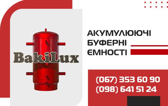 """Акумулюючі буферні ємності ✔️ Компанія """"БакиЛюкс"""""""
