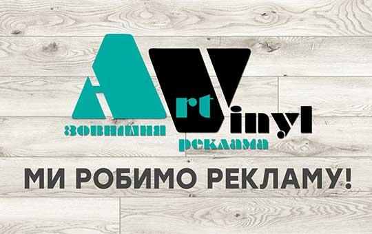 """""""Art Vinyl"""" – зовнішня реклама"""