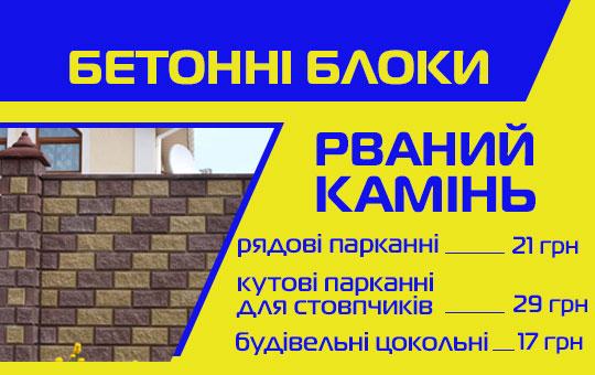 Бетонні блоки для парканів,парапети і дашки до них,тротуарна плитка,поребрики,зливи та інші бетонні вироби- ПП Лінник В.К.