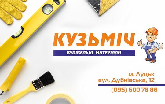 """Будівельні матеріали ✔️ Магазин """"Кузьмич"""""""