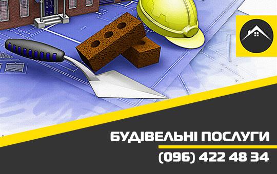 Будівельні послуги ✔️ перекриття дахів, мурування стін, бетонні роботи