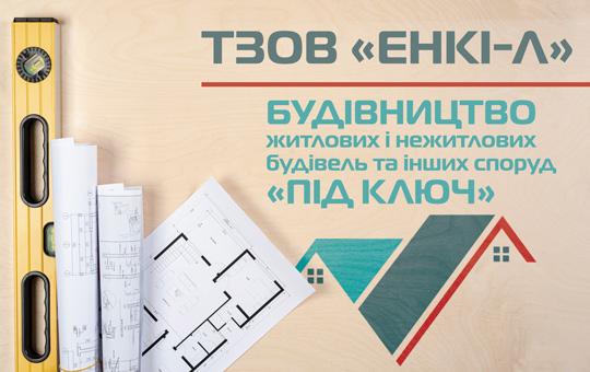 Будівництво житлових і нежитлових будівель та  споруд «під ключ» ✔️ ТзОВ «Енкі-Л»