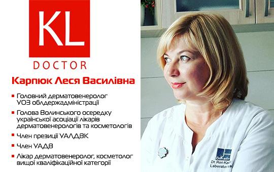 """""""DoctorKL"""" – дерматокосметологічний центр Карпюк Лесі Василівни"""