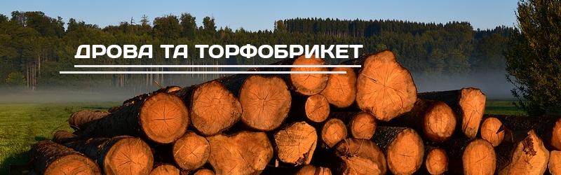 дрова торфобрикет в Луцьку