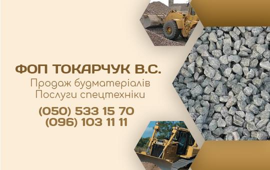 Доставка будматеріалів, послуги спецтехніки – ФОП Токарчук В.С.
