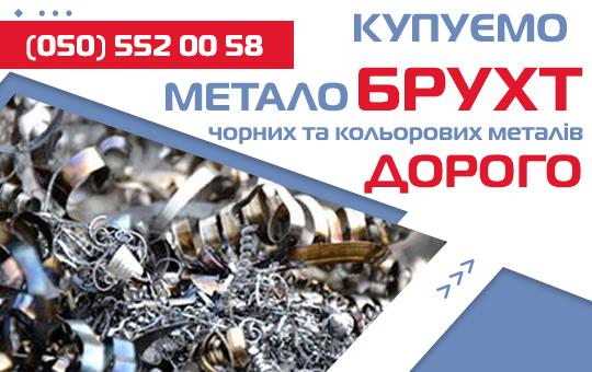 Купуємо металобрухт ✔️ дорого