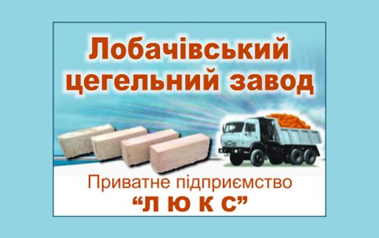 """Лобачівський цегельний завод – ПП """"Люкс"""""""