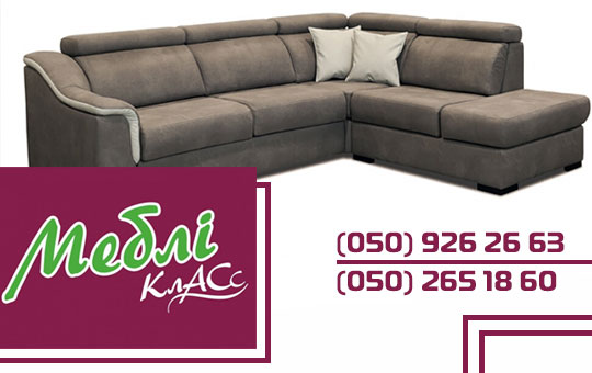 М'які та корпусні меблі ✔️ Меблі «КлАСс»