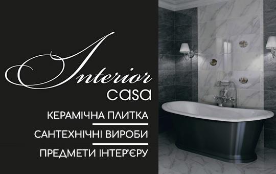 """Магазин """"Interior Casa"""" – керамічна плитка та сантехніка"""