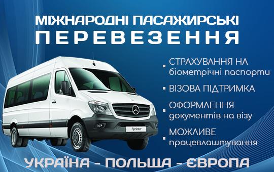 Міжнародні пасажинські перевезення