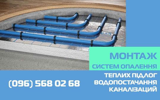 Монтаж систем опалення та водопостачання ✔️ теплі підлоги