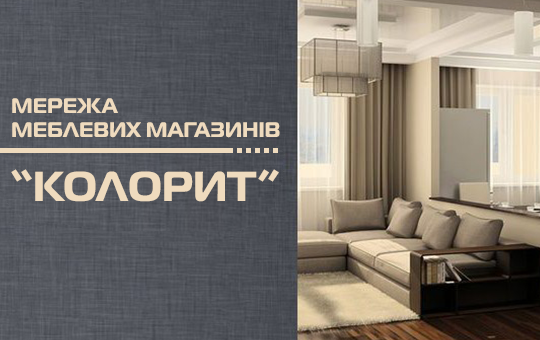 """М'які та корпусні меблі ✔️ Салон меблів """"Колорит"""""""