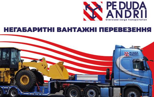 Негабаритні вантажні перевезення