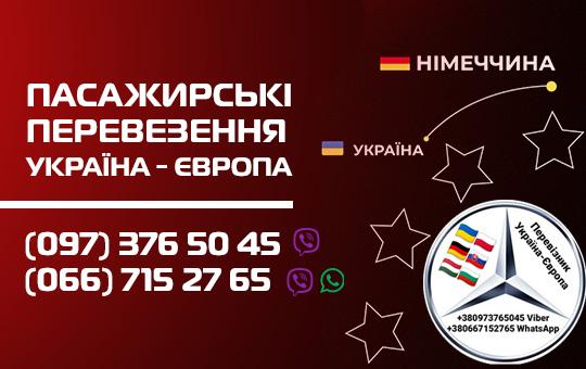 Пасажирські перевезення ✔️ Україна – Європа