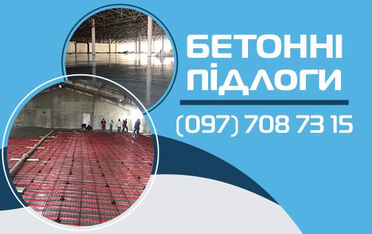 Підлоги ✔️ бетонні ✔️ поліуретанові ✔️ наливні ✔️ монолітне перекритя