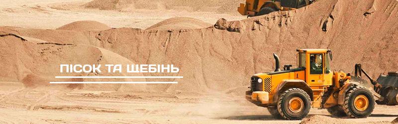 Пісок щебінь Луцьк