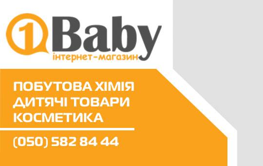 """Побутова хімія та косметика ✔️ Інтернет – магазин """"1Baby"""""""