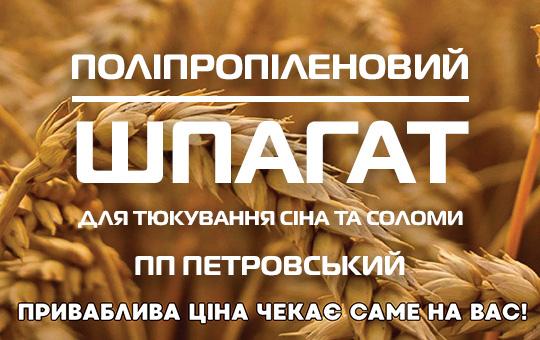 Поліпропіленовий шпагат ✔️ ПП Петровський