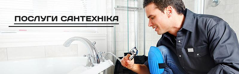 Послуги сантехніка в Луцьку