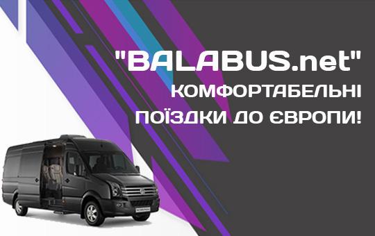 """""""BALABUS.net"""" – Комфортабельні поїздки до Європи!"""