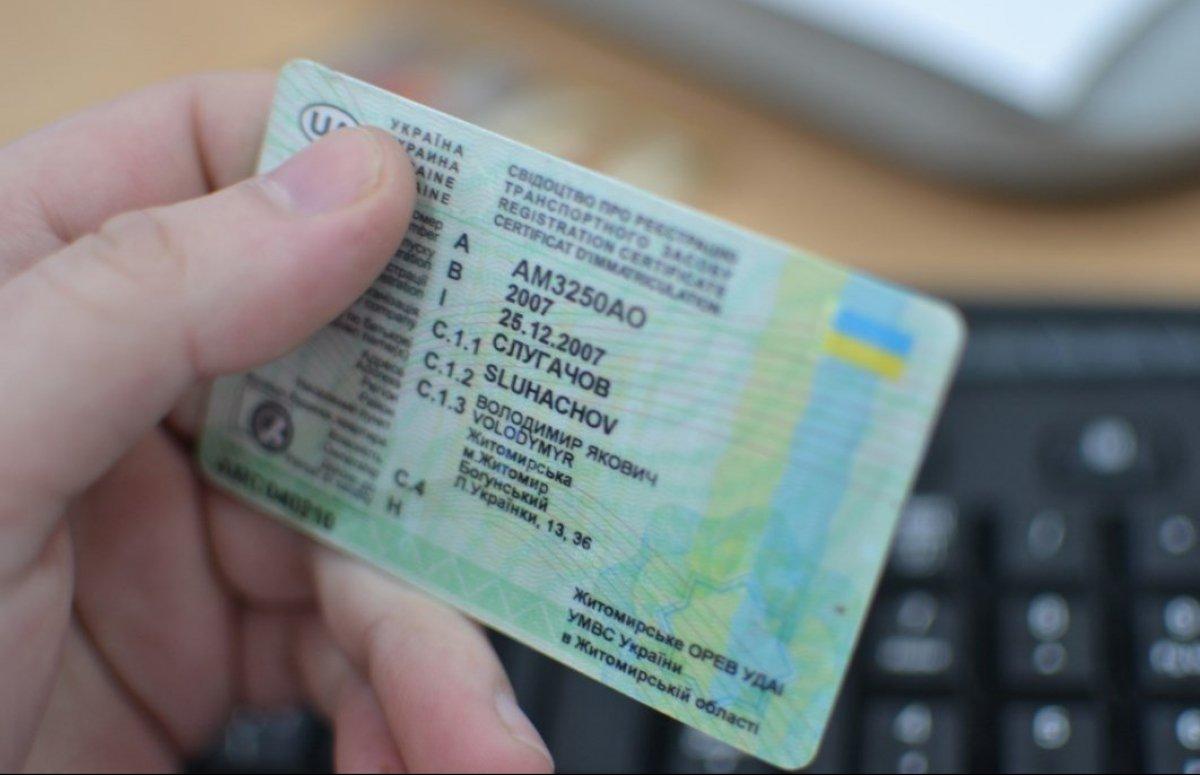 Українцям удосконалили процедуру видачі водійських прав: це треба знати кожному автовласнику