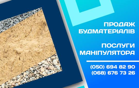 Щебінь, пісок, відсів, цегла, цемент, газоблоки, чорнозем