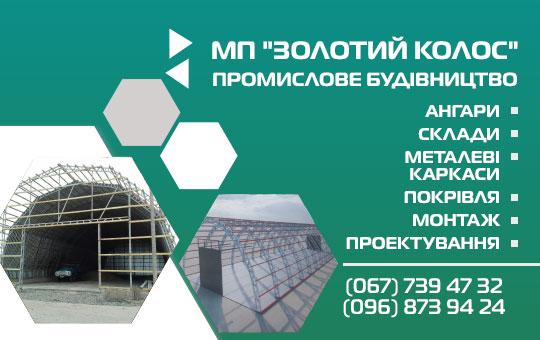 """Промислове будівництво ✔️ МП """"Золотий колос"""""""