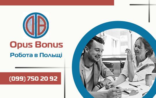 Робота в Польщі ✔️ Opus Bonus