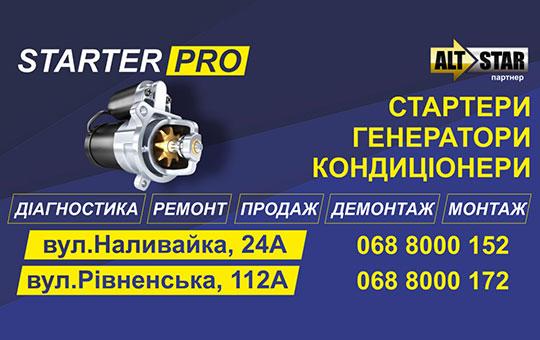 Стартери, генератори, кондиціонери ✔️ STARTER PRO