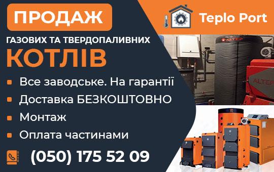 Системи опалення, котли ✔️ Teplo Port