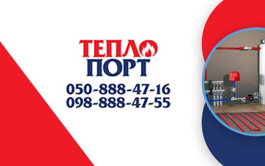 """Компанія """"Тепло Порт"""""""