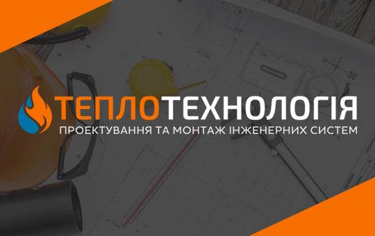 Теплотехнологія ✔️ монтаж комунікацій та інженерних мереж