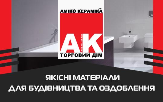 Торговий дім «Аміко Кераміка»