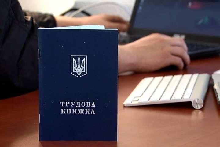 В Україні запускають електронну трудову книжу: як це працюватиме